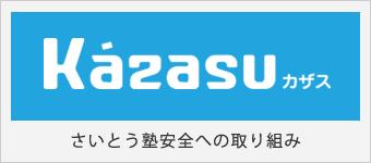 Kazasu カザス